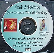 Level 2 Tai Chi Barehand DVD